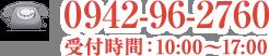 0942-96-2760 受付時間:10:00~17:00